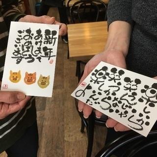 筆文字己書(おのれしょ)in三ツ沢下町
