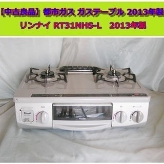 【 中古良品 】 都市ガス  ガステーブル 2013年製