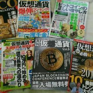 【中古書籍本】仮想通貨BTC、ビットコイン関連雑誌7冊セット★【美品】