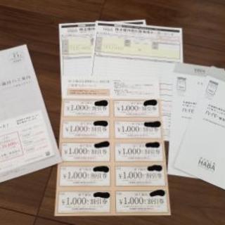 HABA株主優待割引券一万円分