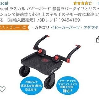 バギーボード(ベビーカーに付ける、上の子用の足乗せ)