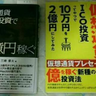 仮想通貨ICO投資で10万円を2億円 50億円稼ぐ 三崎優太 中古書籍