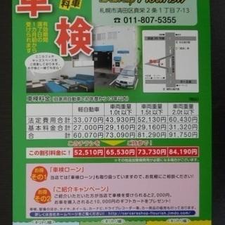 ☆お車の修理などお気軽にお問い合わせ下さい☆ カーケアショップ フローリッシュ - 地元のお店