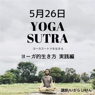 【ヨーガ・スートラを生きる ~ヨガ的生き方実践編~】
