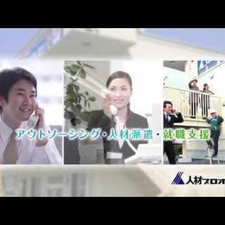 【派遣社員】掛川市|◆寮完備♪高時給1600円!増員のため大募集 ...