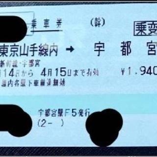 山手線内→宇都宮  4月14、15日