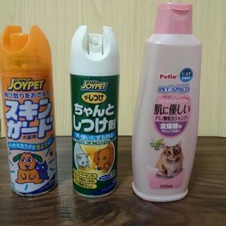 犬猫用スキンガード&しつけ剤&猫用シャンプー