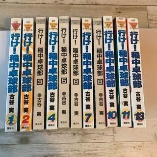 単行本 稲中卓球部 No.1~8 No.10~11 No.13の11巻