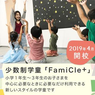 少人数制学童@IT企業【FamiCle+】無料体験イベントのご案内