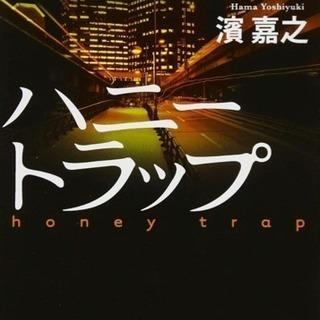 警視庁情報官 ハニートラップ (講談社文庫)