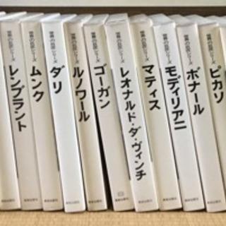 美術全集25冊美術出版社世界の巨匠シリーズ!