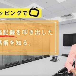 5/27 元TBS系列アナウンサーが教える「究極の稼ぐ営業話術」