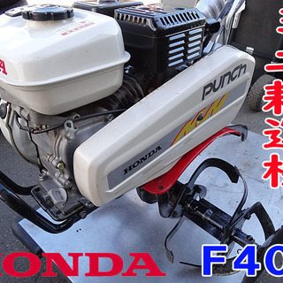 動作品【 HONDA/ホンダ 】耕運機 /管理機 F401 歩行...