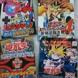 【書籍本】遊戯王 オフィシャルゲームガイドブック ビーダマン【美品】