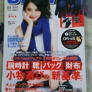 【雑誌本】smart (スマート)2015年1月号 表紙 佐々木...