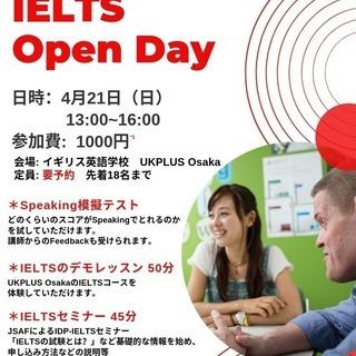 【4/21日】IELTS体験レッスン・セミナー開催!留学に必要な試験について知ろう! − 大阪府