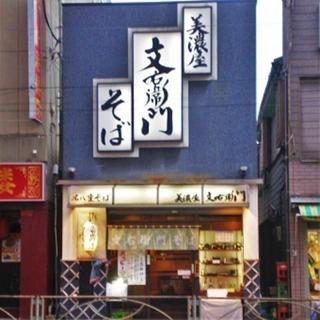 【時給1000円〜】昔ながらのお蕎麦屋さんで接客!