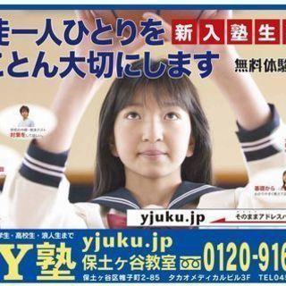 横浜の保土ケ谷駅近の個別指導塾です!