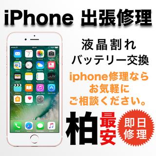【iPhone 修理】画面・液晶割れ 格安で出張修理します!! ...