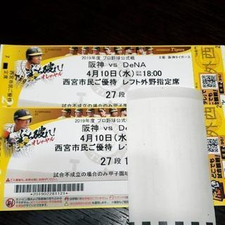 【交渉中】4月10日(水) 阪神vsDeNA ペアチケット