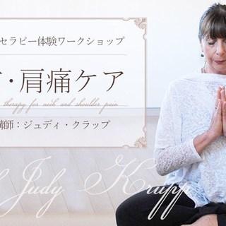 【5/13】首・肩痛ケア〜ヨガセラピー体験ワークショップ〜