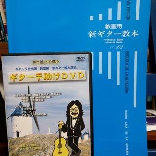 クラシックギター初心者用教本です。(教本、DVD付)