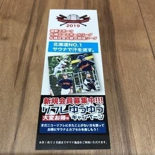 取引中【5枚セット】ニコーリフレ 招待券 サウナ