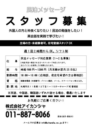英語 仕事 札幌