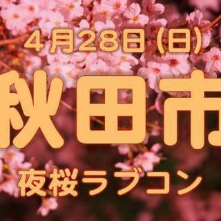 🌸4/28秋田市夜桜でお花見ラブコン🌛💕
