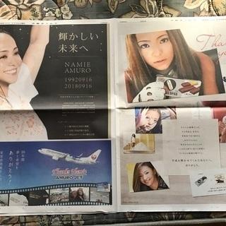 安室奈美恵 引退メモリアル特集 沖縄タイムス特別版 郵送のみ - その他