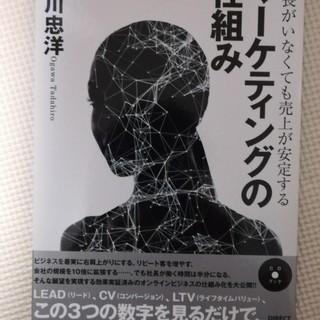 社長がいなくても売上が安定する マーケティングの仕組み 小川忠洋