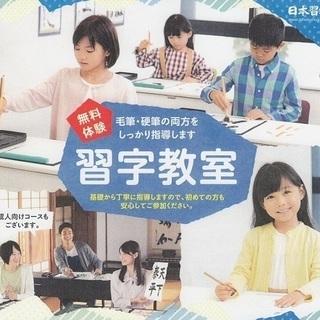 日本習字の習字教室