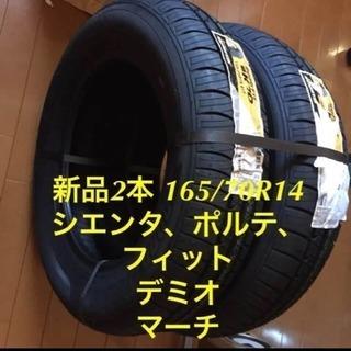 新品 165/70R14 2本セット