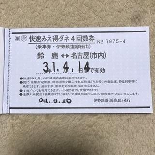 快速みえ 鈴鹿⇄名古屋 片道 1枚