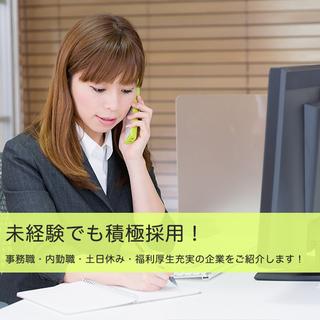 【※千葉県 一般事務】