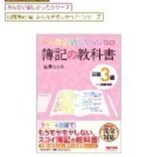 日商簿記3級(ビジネスの根っこ)検定を絶対合格したい方!