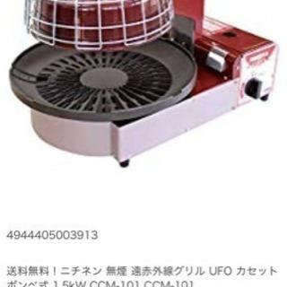遠赤外線無煙グリル UFOカセットボンベタイプ