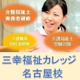 【東海市で開講】介護福祉士実務者研修 (無料駐車場あり)