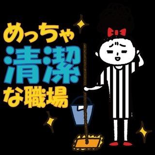 (派)北九州市八幡東区の求人《スーパー銭湯の清掃》時給840円☆