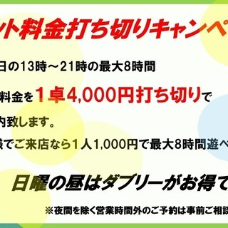 【日曜日限定】お得なセット料金打ち切りキャンペーン
