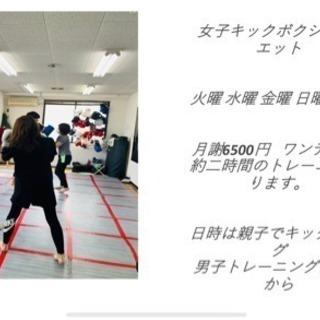 北九州ダイエットキックボクシングスタジオ