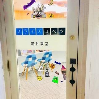 【大田区のバイト】ミライズコベツ 糀谷教室
