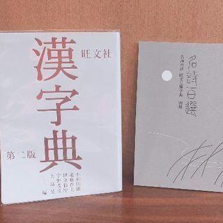 漢字辞典(未使用品)