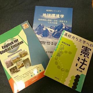 琉球大学教科書3種類(最終値下げ)
