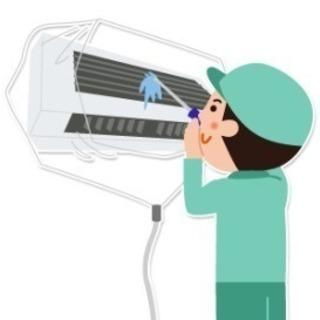 エアコンクリーニングが可能な協力店様募集中❗️
