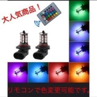 H8 H11 H16 LED RGB フォグランプ 送料無料 リ...