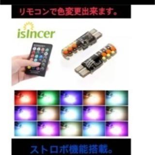 大人気 最新モデル LED t10 RGB T16 ポジション