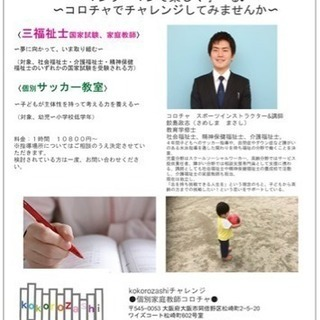 【オンライン対応】社会福祉士、精神保健福祉士の国家試験家庭教師