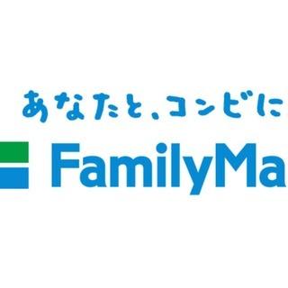 ファミリーマート和歌山手平店 (1)ストアスタッフ (2)社員【エ...