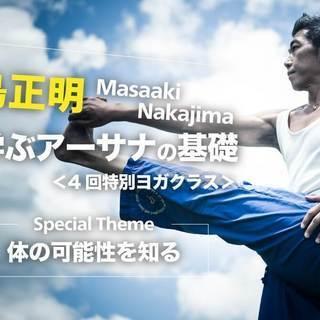 【8/17】中島正明から学ぶアーサナの基礎< 4回特別ヨガクラス ...